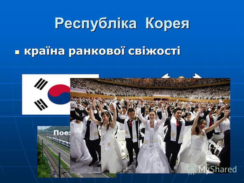 Республіка Корея країна ранкової свіжості країна ранкової свіжості Поезд KTX-II