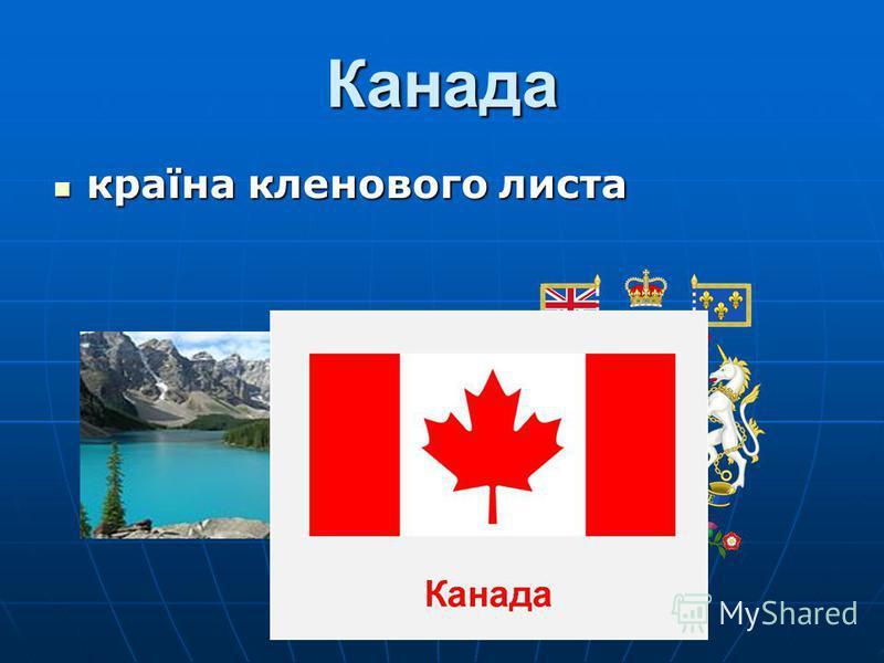 Канада країна кленового листа країна кленового листа