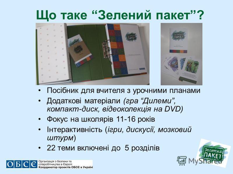 Що таке Зелений пакет? Посібник для вчителя з урочними планами Додаткові матеріали (гра Дилеми, компакт-диск, відеоколекція на DVD) Фокус на школярів 11-16 років Інтерактивність (ігри, дискусії, мозковий штурм) 22 теми включені до 5 розділів