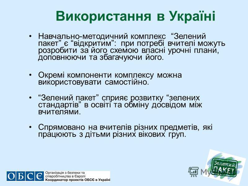 Використання в Україні Навчально-методичний комплекс Зелений пакет є відкритим: при потребі вчителі можуть розробити за його схемою власні урочні плани, доповнюючи та збагачуючи його. Окремі компоненти комплексу можна використовувати самостійно. Зеле