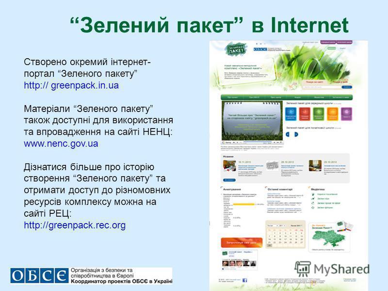 Зелений пакет в Internet Створено окремий інтернет- портал Зеленого пакету http:// greenpack.in.ua Матеріали Зеленого пакету також доступні для використання та впровадження на сайті НЕНЦ: www.nenc.gov.ua Дізнатися більше про історію створення Зеленог