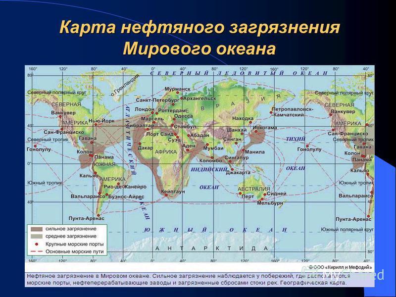 Карта нефтяного загрязнения Мирового океана