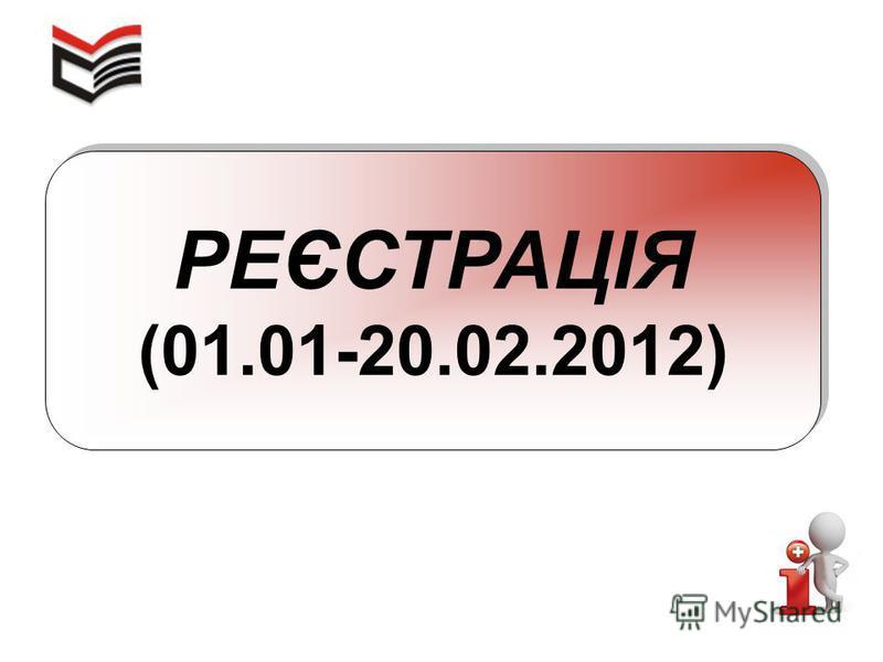 РЕЄСТРАЦІЯ (01.01-20.02.2012) РЕЄСТРАЦІЯ (01.01-20.02.2012)