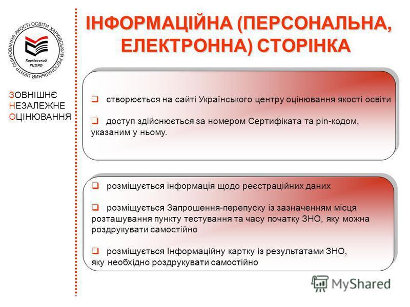 ІНФОРМАЦІЙНА (ПЕРСОНАЛЬНА, ЕЛЕКТРОННА) СТОРІНКА ІНФОРМАЦІЙНА (ПЕРСОНАЛЬНА, ЕЛЕКТРОННА) СТОРІНКА створюється на сайті Українського центру оцінювання якості освіти доступ здійснюється за номером Сертифіката та pin-кодом, указаним у ньому. створюється н