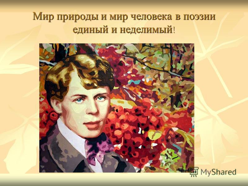 Мир природы и мир человека в поэзии единый и неделимый !
