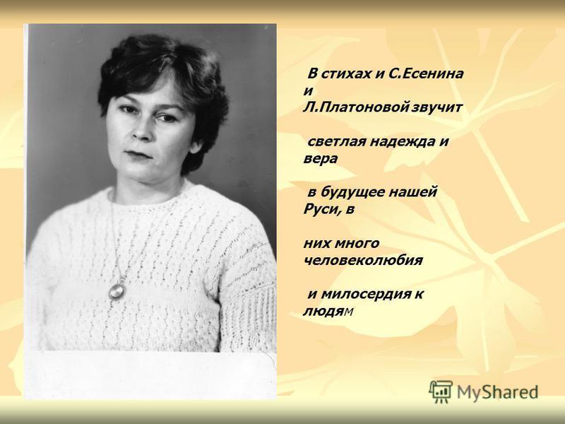 В стихах и С.Есенина и Л.Платоновой звучит светлая надежда и вера в будущее нашей Руси, в них много человеколюбия и милосердия к людям