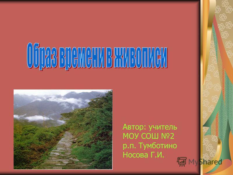 Автор: учитель МОУ СОШ 2 р.п. Тумботино Носова Г.И.