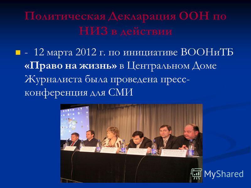 Политическая Декларация ООН по НИЗ в действии - 12 марта 2012 г. по инициативе ВООНиТБ «Право на жизнь» в Центральном Доме Журналиста была проведена пресс- конференция для СМИ