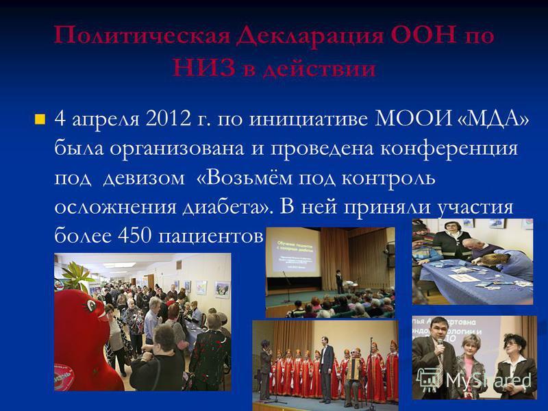 Политическая Декларация ООН по НИЗ в действии 4 апреля 2012 г. по инициативе МООИ «МДА» была организована и проведена конференция под девизом «Возьмём под контроль осложнения диабета». В ней приняли участия более 450 пациентов