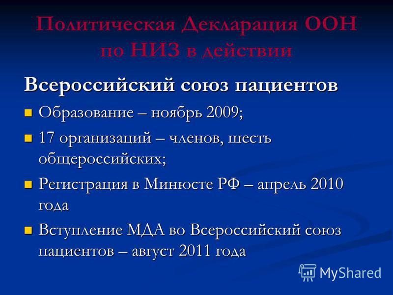 Политическая Декларация ООН по НИЗ в действии Всероссийский союз пациентов Образование – ноябрь 2009; Образование – ноябрь 2009; 17 организаций – членов, шесть общероссийских; 17 организаций – членов, шесть общероссийских; Регистрация в Минюсте РФ –