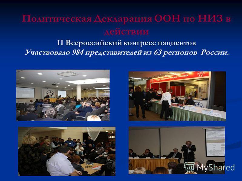 Политическая Декларация ООН по НИЗ в действии II Всероссийский конгресс пациентов Участвовало 984 представителей из 63 регионов России.