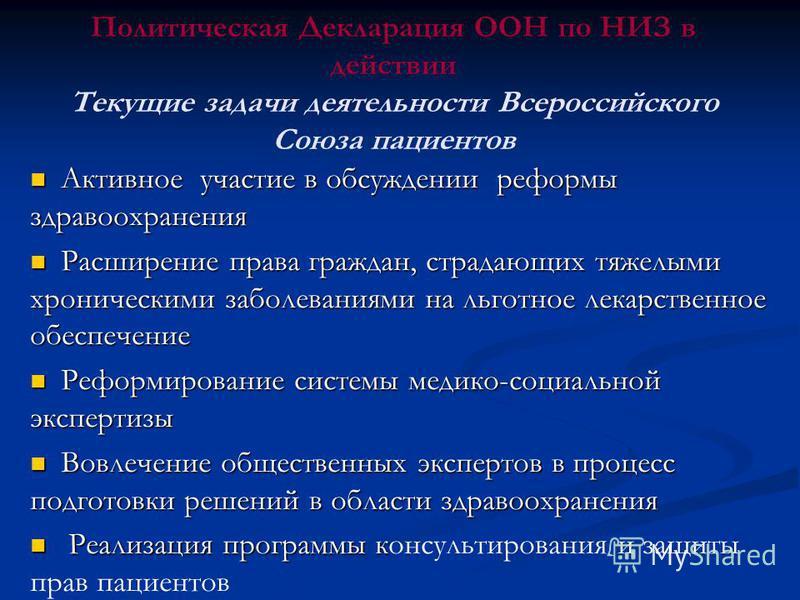 Политическая Декларация ООН по НИЗ в действии Текущие задачи деятельности Всероссийского Союза пациентов Активное участие в обсуждении реформы здравоохранения Активное участие в обсуждении реформы здравоохранения Расширение права граждан, страдающих