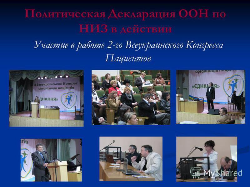Политическая Декларация ООН по НИЗ в действии Участие в работе 2-го Всеукраинского Конгресса Пациентов