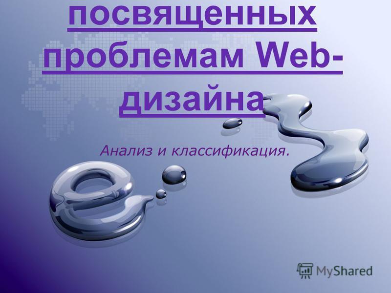 Обзор ресурсов интернет, посвященных проблемам Web- дизайна Анализ и классификация.