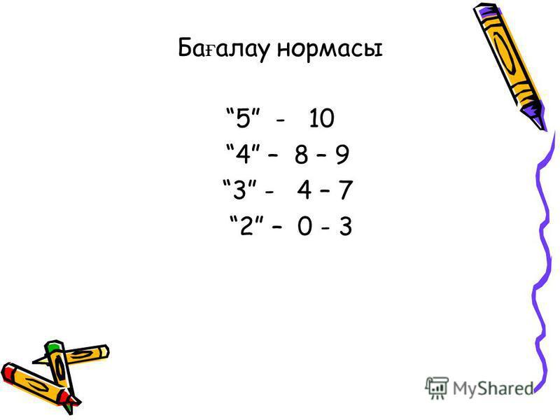 Ба ғ алау нормасы 5 - 10 4 – 8 – 9 3 - 4 – 7 2 – 0 - 3