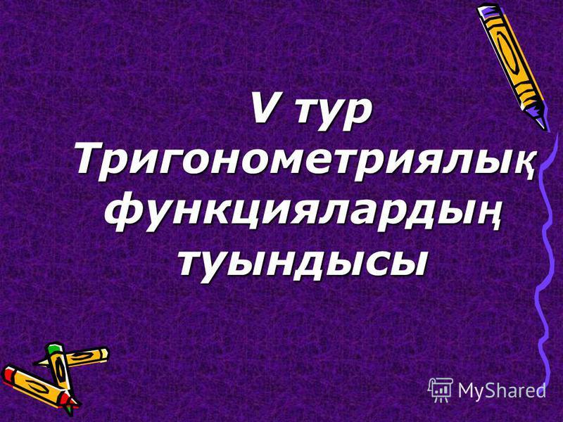 V тур Тригонометриялы қ функцияларды ң туындысы V тур Тригонометриялы қ функцияларды ң туындысы