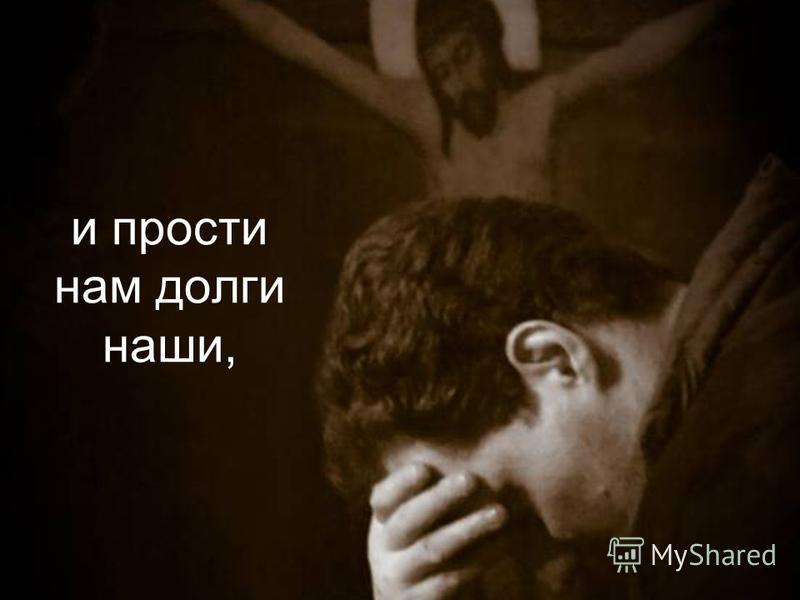 и прости нам долги наши,