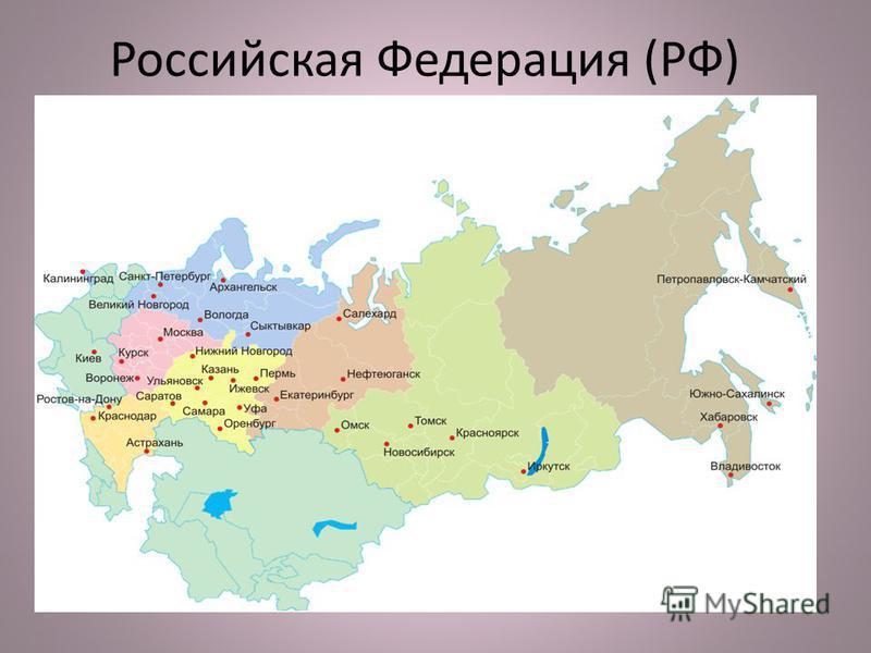 Российская Федерация (РФ)