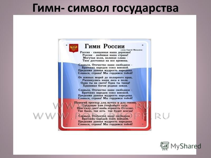 Гимн- символ государства
