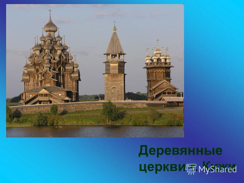 Деревянные церкви г. Кижи
