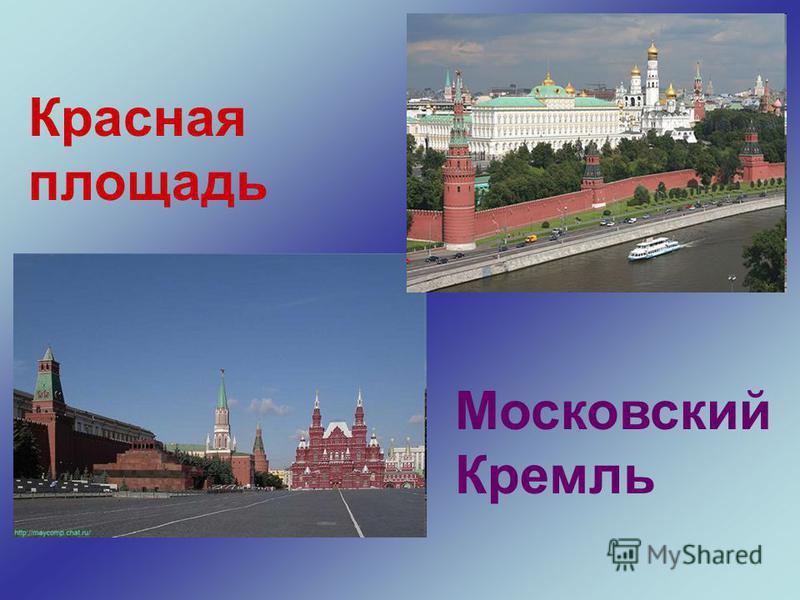 Московский Кремль Красная площадь