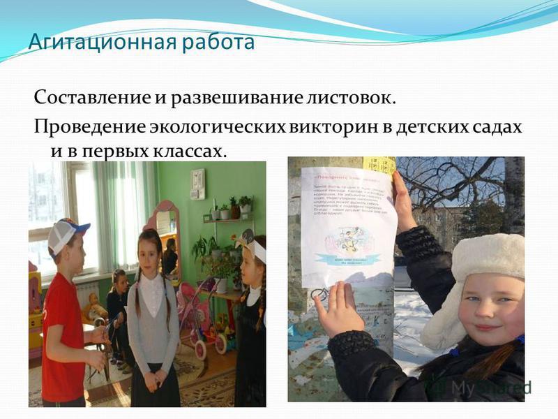 Агитационная работа Составление и развешивание листовок. Проведение экологических викторин в детских садах и в первых классах.