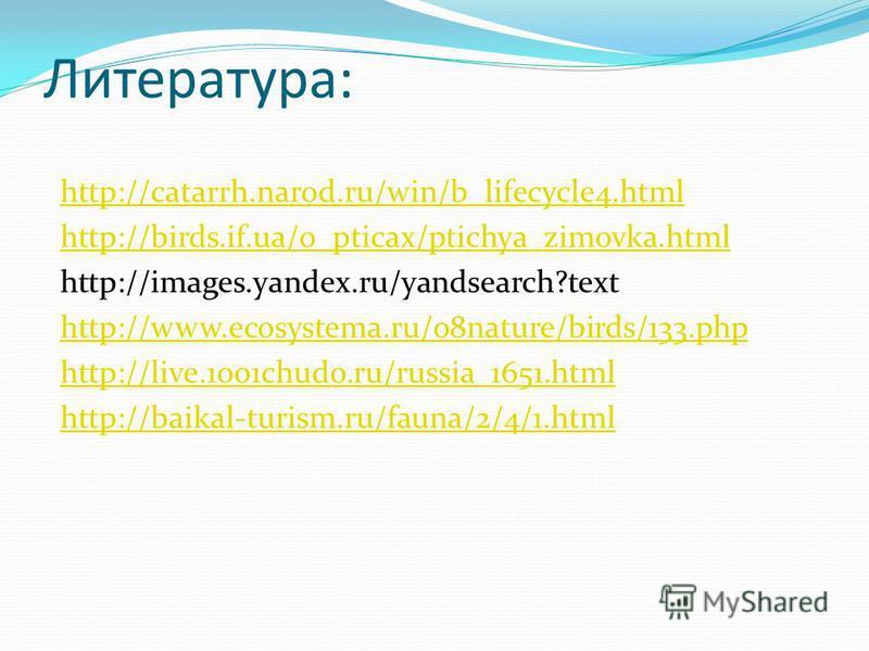 Литература: http://catarrh.narod.ru/win/b_lifecycle4. html http://birds.if.ua/o_pticax/ptichya_zimovka.html http://images.yandex.ru/yandsearch?text http://www.ecosystema.ru/08nature/birds/133. php http://live.1001chudo.ru/russia_1651. html http://bai