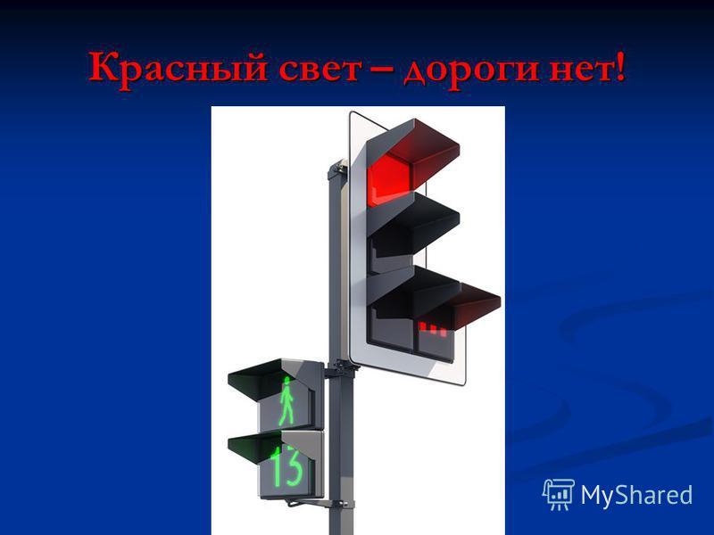 Красный свет – дороги нет!