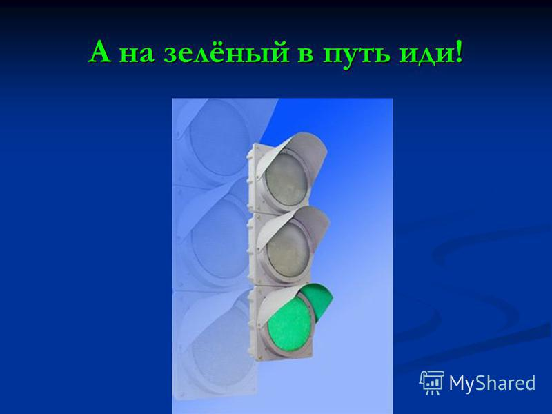 А на зелёный в путь иди!