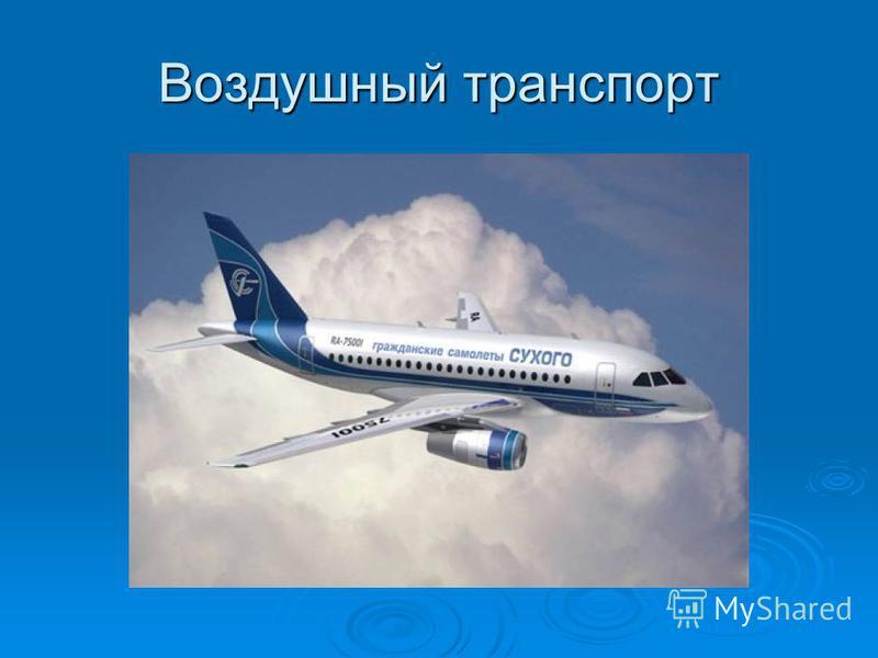 Аварийные ситуации на воздушном транспорте