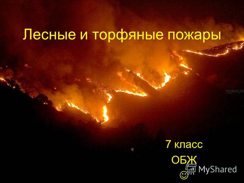 Лесные и торфяные пожары 7 класс ОБЖ