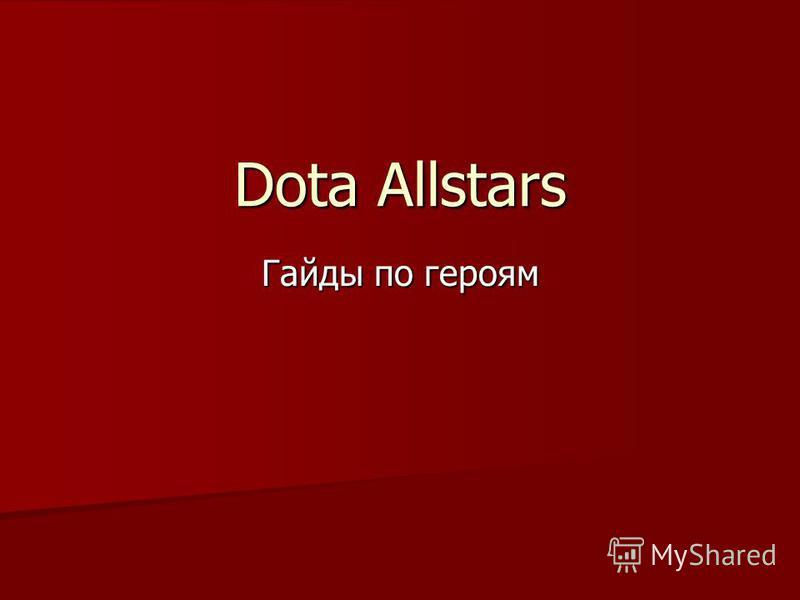 Dota Allstars Гайды по героям
