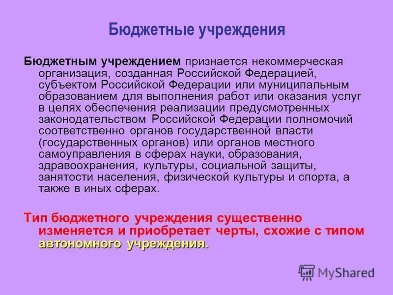 Бюджетные учреждения Бюджетным учреждением признается некоммерческая организация, созданная Российской Федерацией, субъектом Российской Федерации или муниципальным образованием для выполнения работ или оказания услуг в целях обеспечения реализации пр