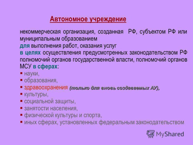 Автономное учреждение некоммерческая организация, созданная РФ, субъектом РФ или муниципальным образованием для выполнения работ, оказания услуг в целях осуществления предусмотренных законодательством РФ полномочий органов государственной власти, пол