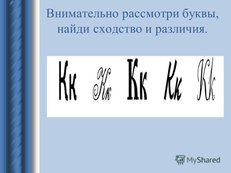 Внимательно рассмотри буквы, найди сходство и различия.
