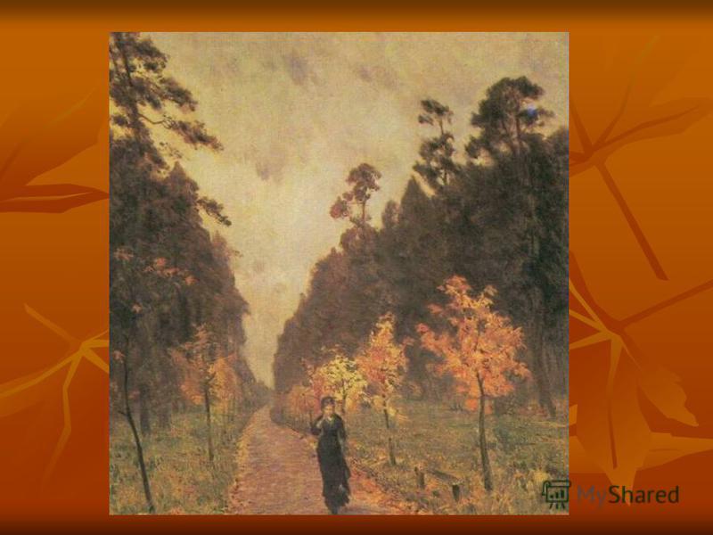Его первая (дипломная) работа – «Осенний день. Сокольники.»