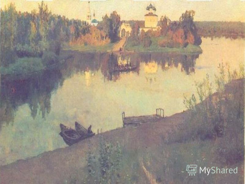 Раннюю осень мы видим на картине «Вечерний звон»