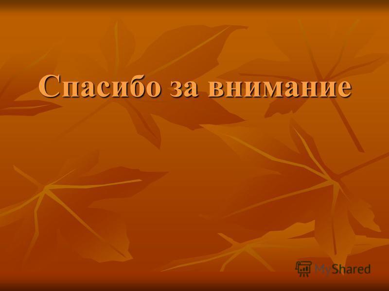 « Ольха» и «Последние листья» - очень красивые картины.