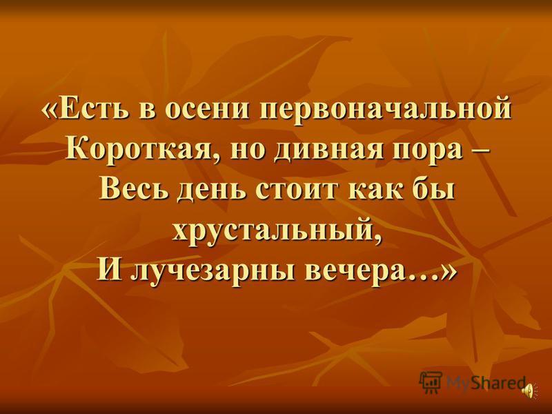 Вслед за Пушкиным осень воспел Фёдор Иванович Тютчев