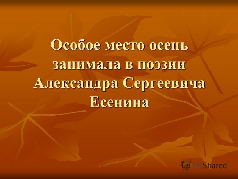 В 20 веке эту традицию продолжили К. Д. Бальмонт, И. А. Бунин, Н.А. Заболцкий и другие поэты.