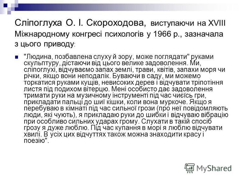 Сліпоглуха О. І. Скороходова, виступаючи на XVIII Міжнародному конгресі психологів у 1966 p., зазначала з цього приводу :