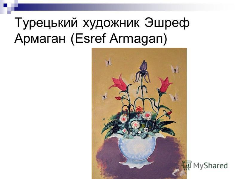 Турецький художник Эшреф Армаган (Esref Armagan)