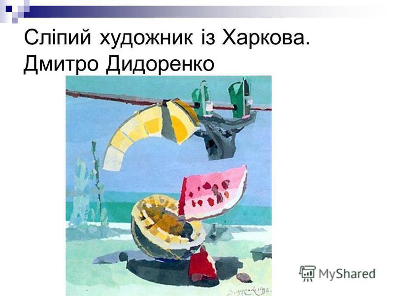 Сліпий художник із Харкова. Дмитро Дидоренко
