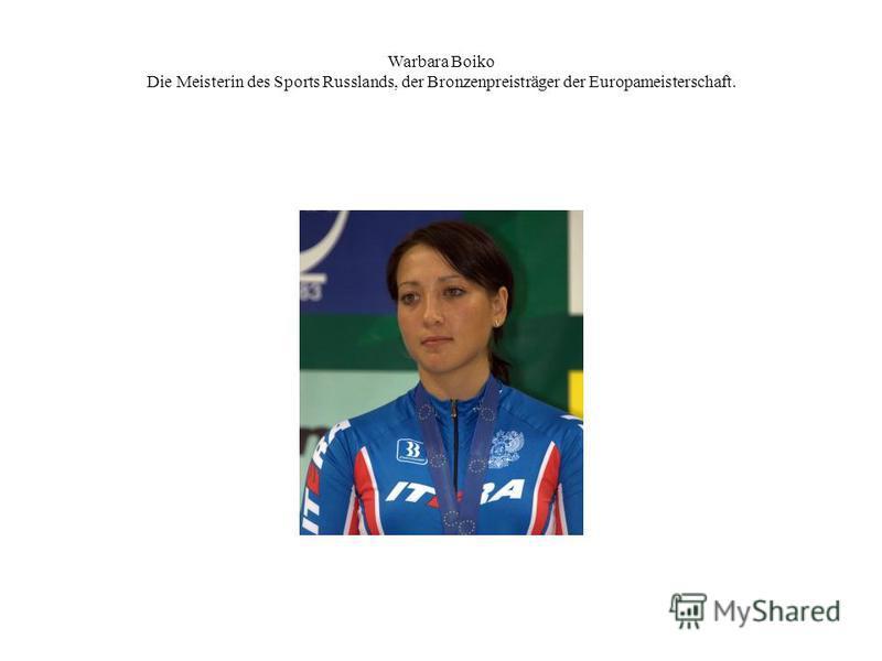 Warbara Boiko Die Meisterin des Sports Russlands, der Bronzenpreisträger der Europameisterschaft.