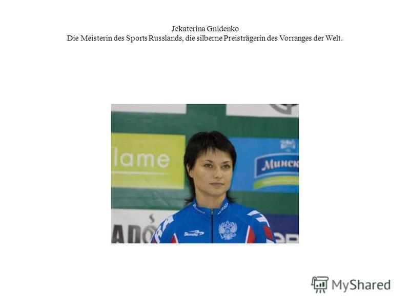 Jekaterina Gnidenko Die Meisterin des Sports Russlands, die silberne Preisträgerin des Vorranges der Welt.