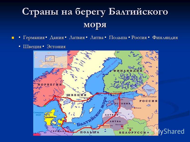 Страны на берегу Балтийского моря Германия Дания Латвия Литва Польша Россия Финляндия Швеция Эстония Германия Дания Латвия Литва Польша Россия Финляндия Швеция Эстония