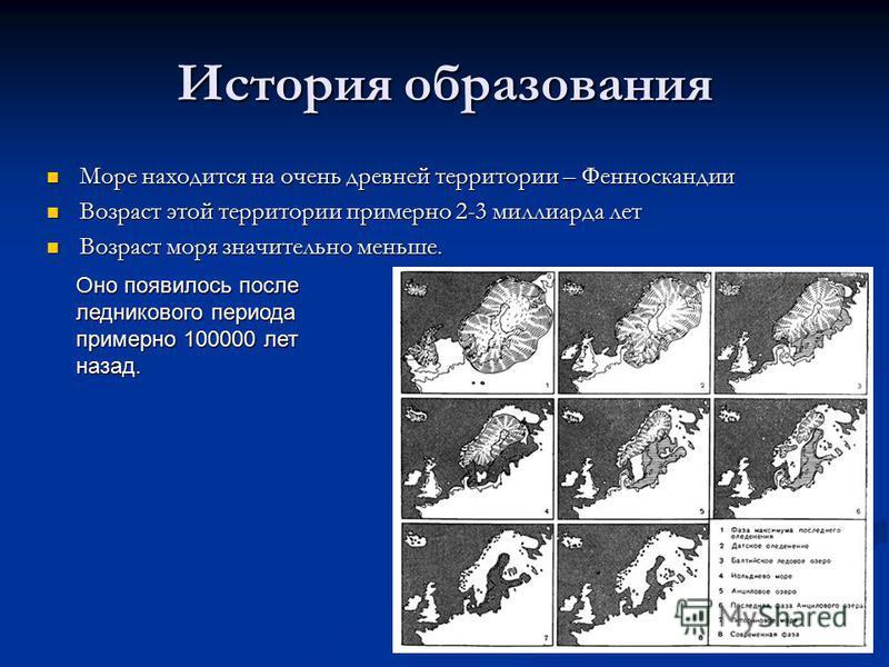 История образования Море находится на очень древней территории – Фенноскандии Море находится на очень древней территории – Фенноскандии Возраст этой территории примерно 2-3 миллиарда лет Возраст этой территории примерно 2-3 миллиарда лет Возраст моря