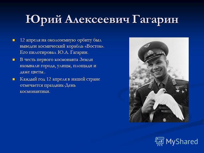 Юрий Алексеевич Гагарин 12 апреля на околоземную орбиту был выведен космический корабль «Восток». Его пилотировал Ю.А. Гагарин. 12 апреля на околоземную орбиту был выведен космический корабль «Восток». Его пилотировал Ю.А. Гагарин. В честь первого ко