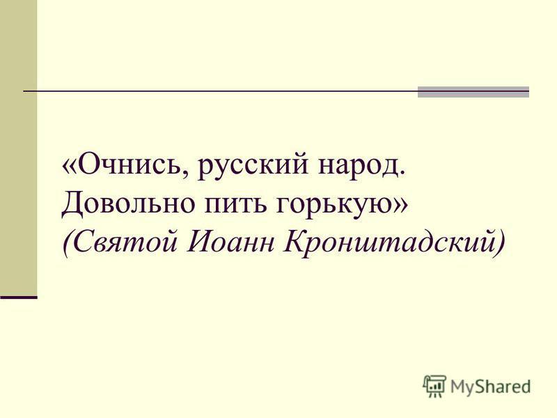 «Очнись, русский народ. Довольно пить горькую» (Святой Иоанн Кронштадский)