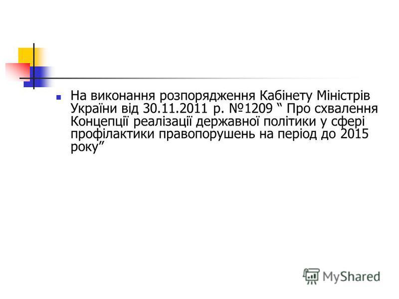На виконання розпорядження Кабінету Міністрів України від 30.11.2011 р. 1209 Про схвалення Концепції реалізації державної політики у сфері профілактики правопорушень на період до 2015 року